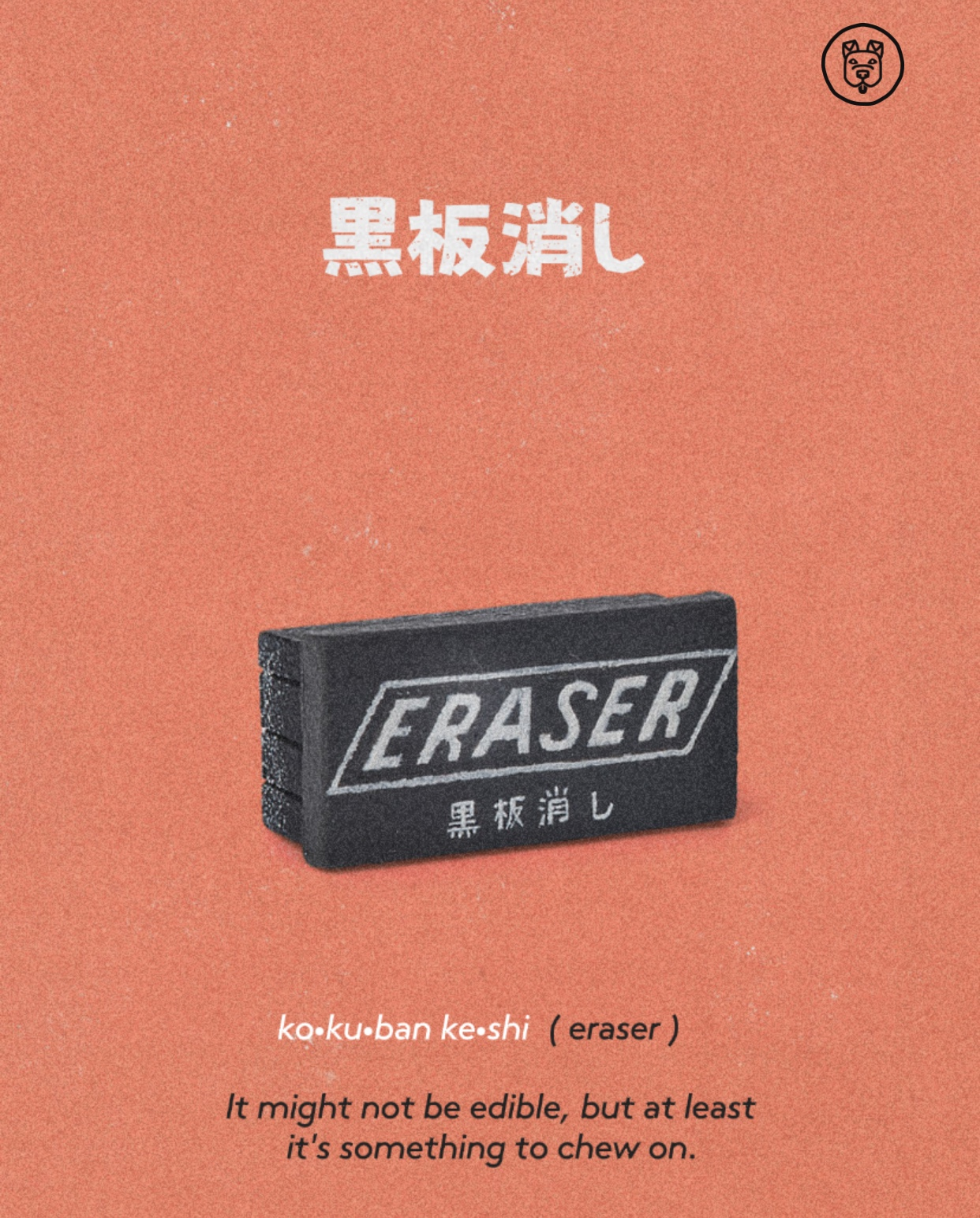 eraser stationery addict isle of dogs.jpg