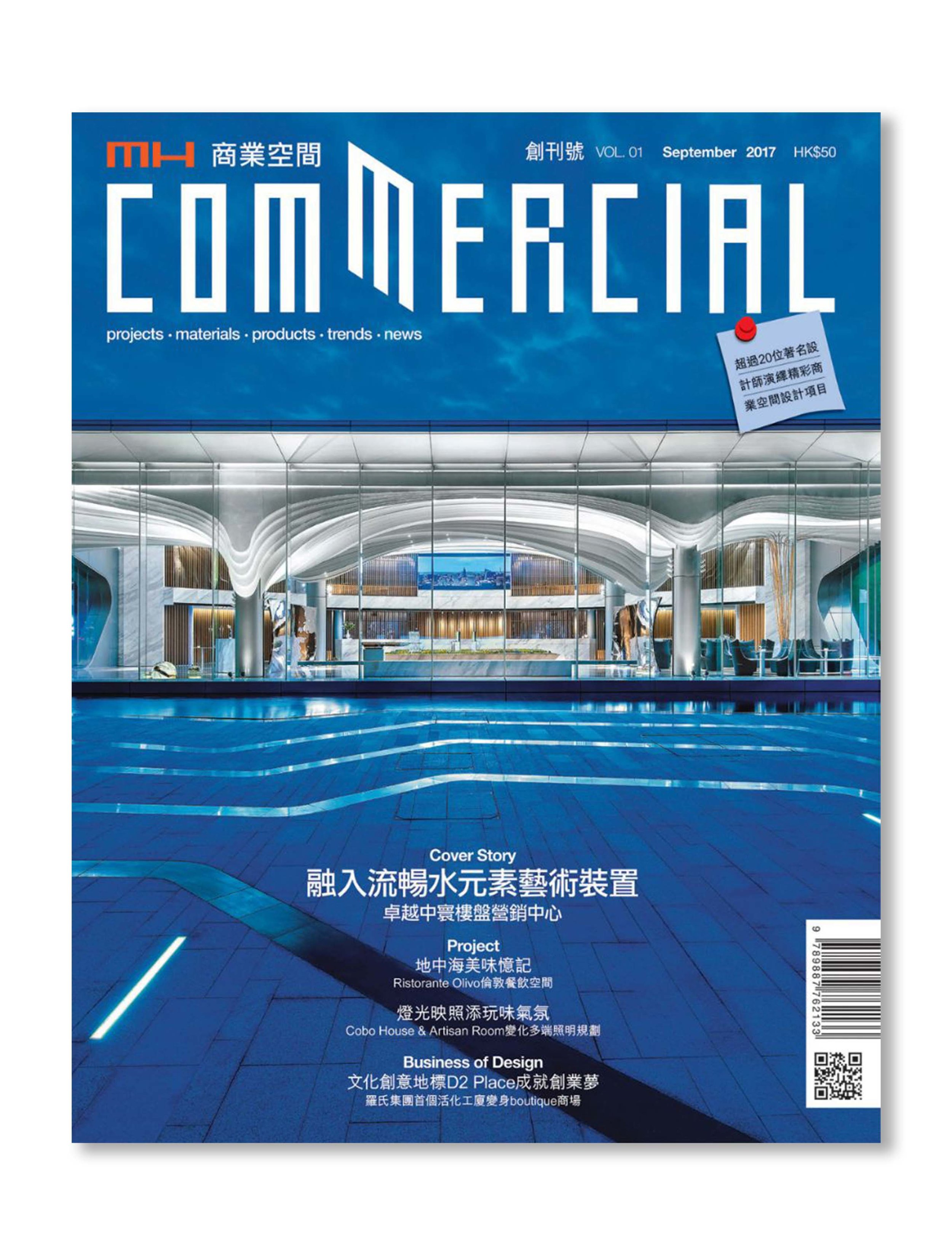 Bean Buro_MH Commercial_Sep 17_cover.jpg