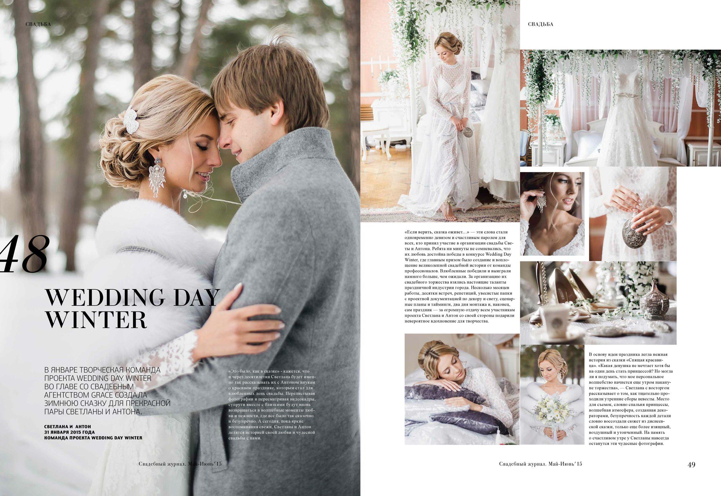 bridal_page1.jpg