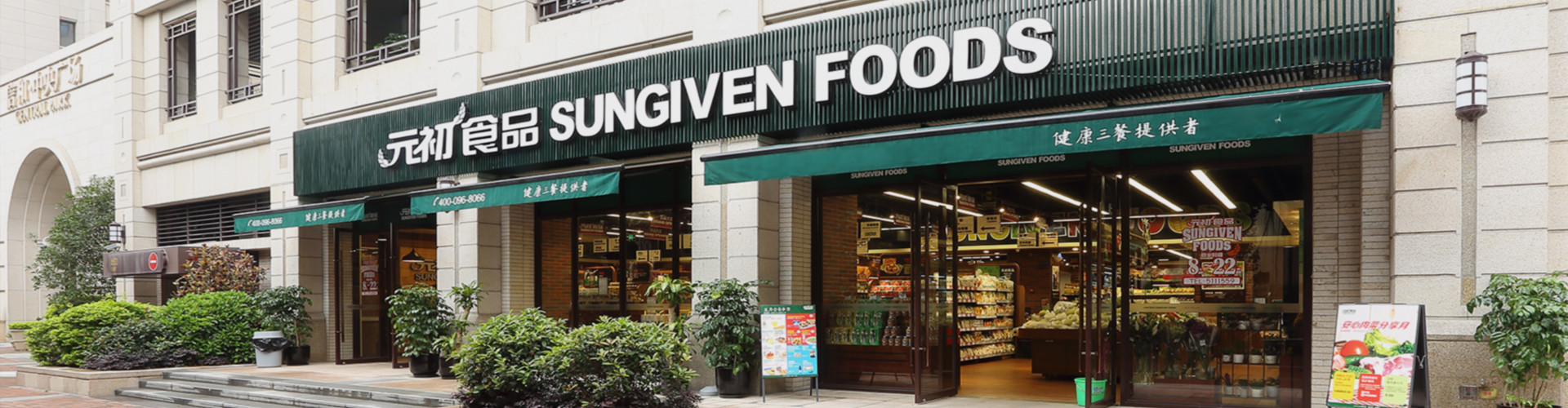 Image: Sungiven Foods