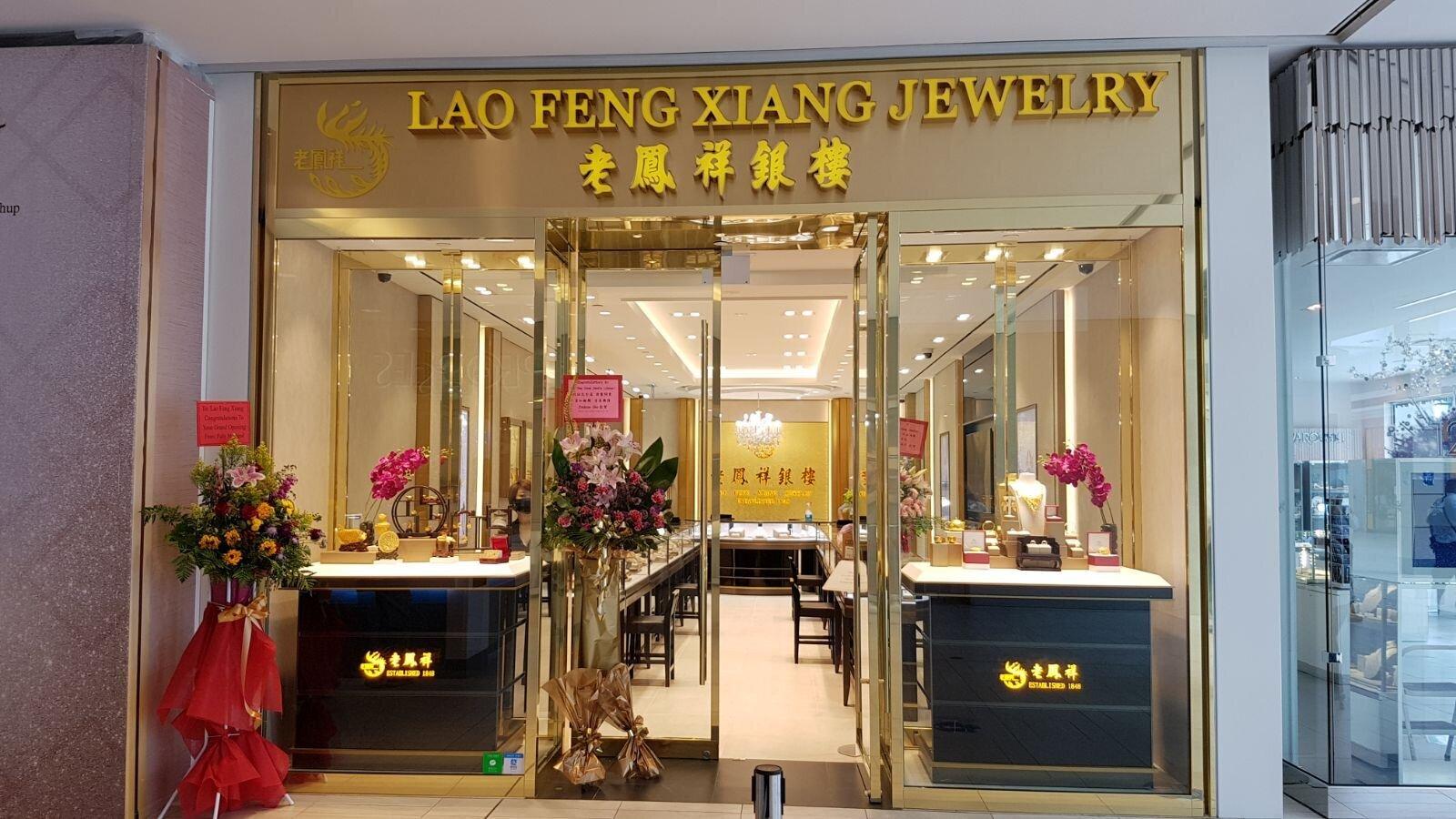 facade of lao feng xiang at cf richmond centre. photo: ritchie po