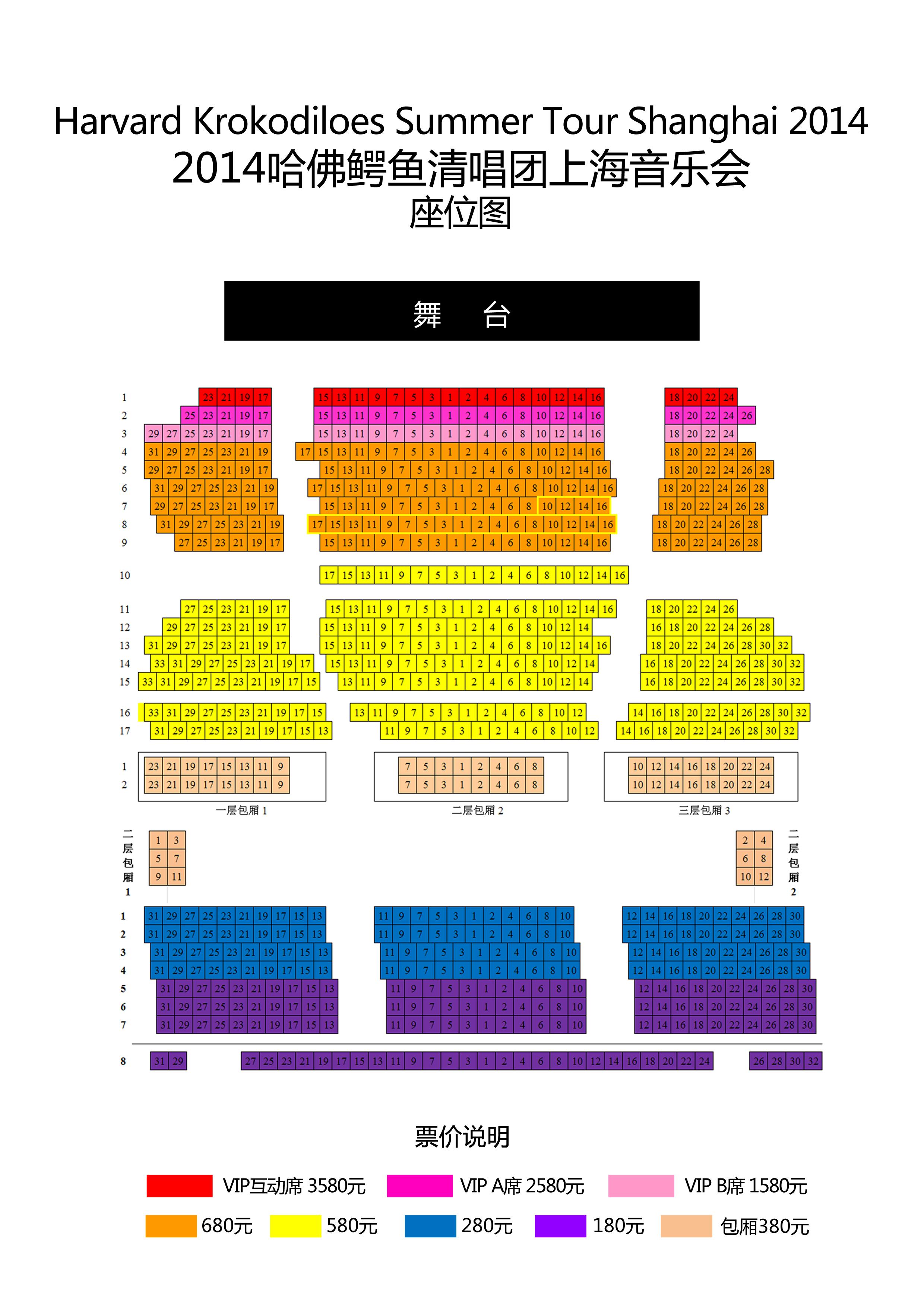 concert-seat-map