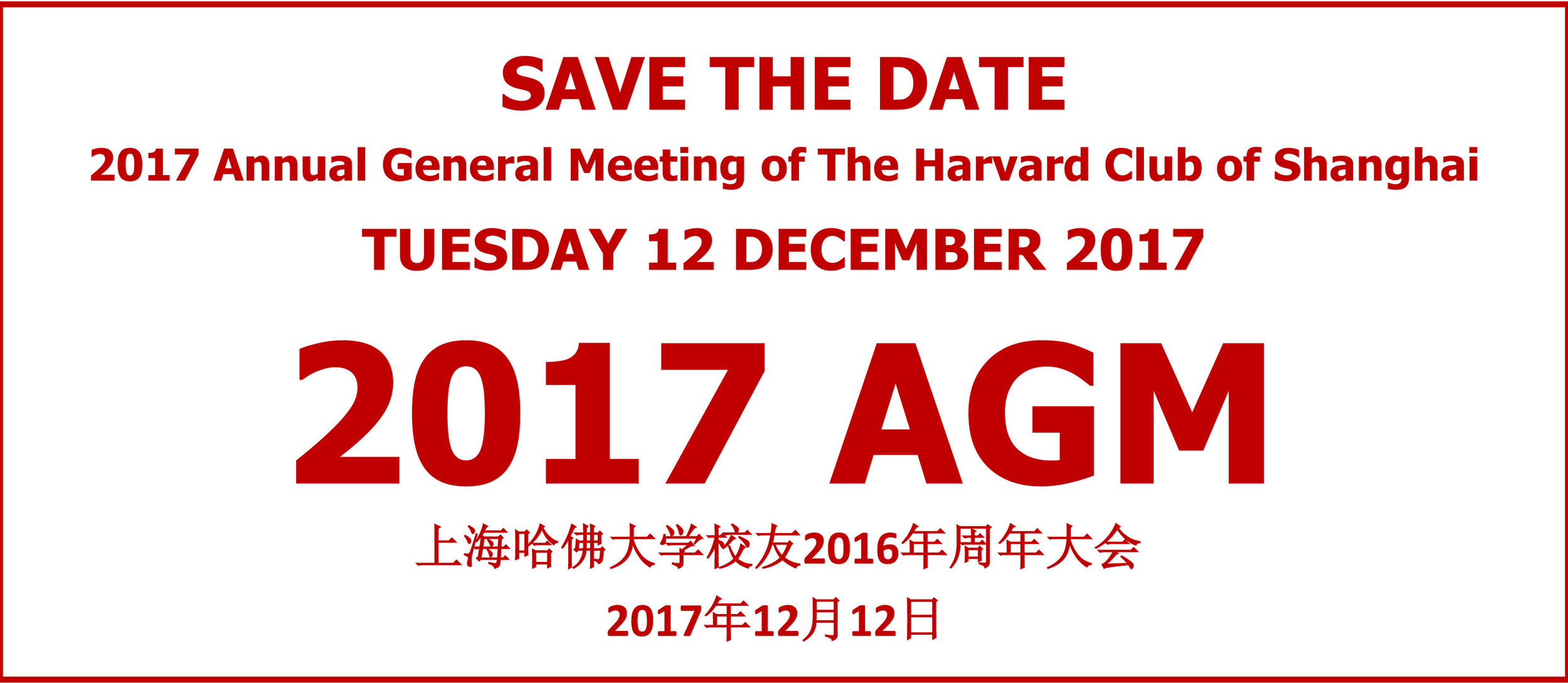 2017AGM_Savethedate.jpg