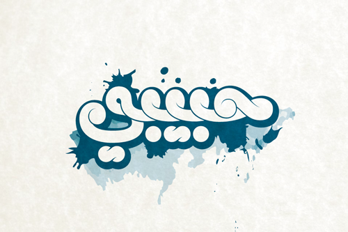 calligraphy_21.png