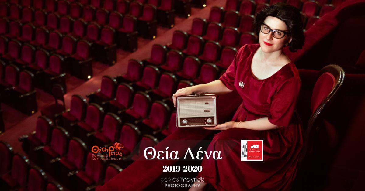 Θεία Λένα - Δημοτικό Θέατρο Πειραιά (Δεύτερη περίοδος).png