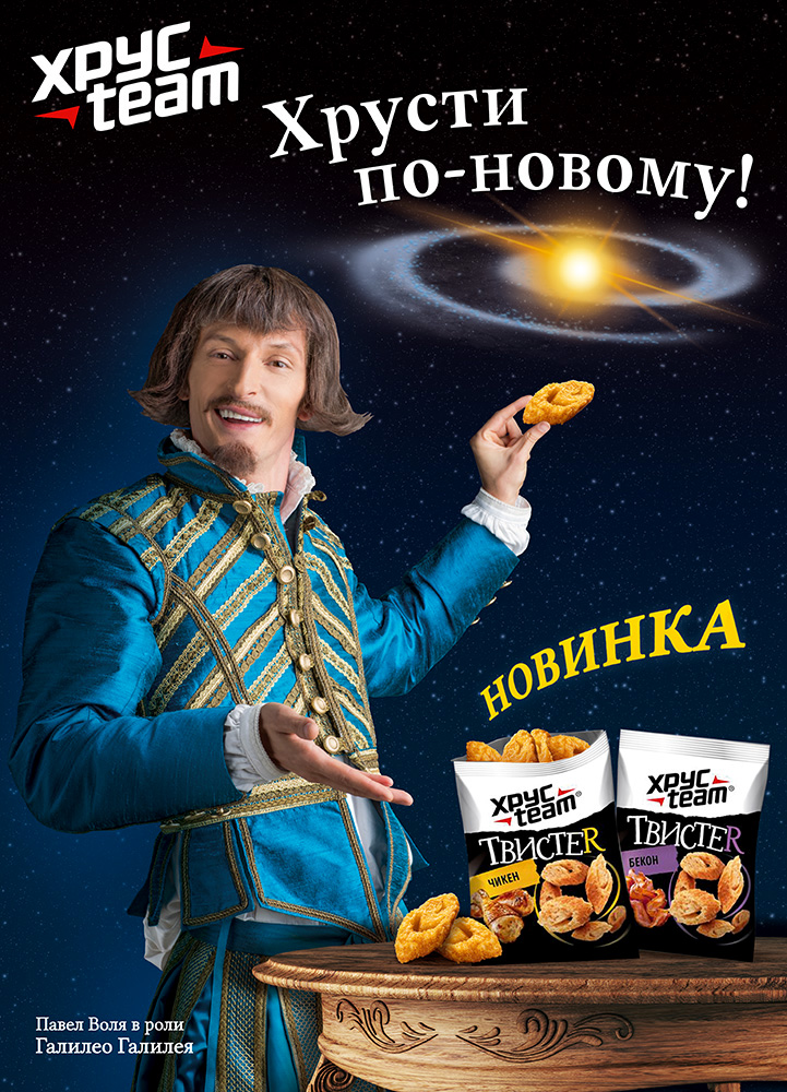 HrusTeam-Galileo-Pavel Volya.JPG
