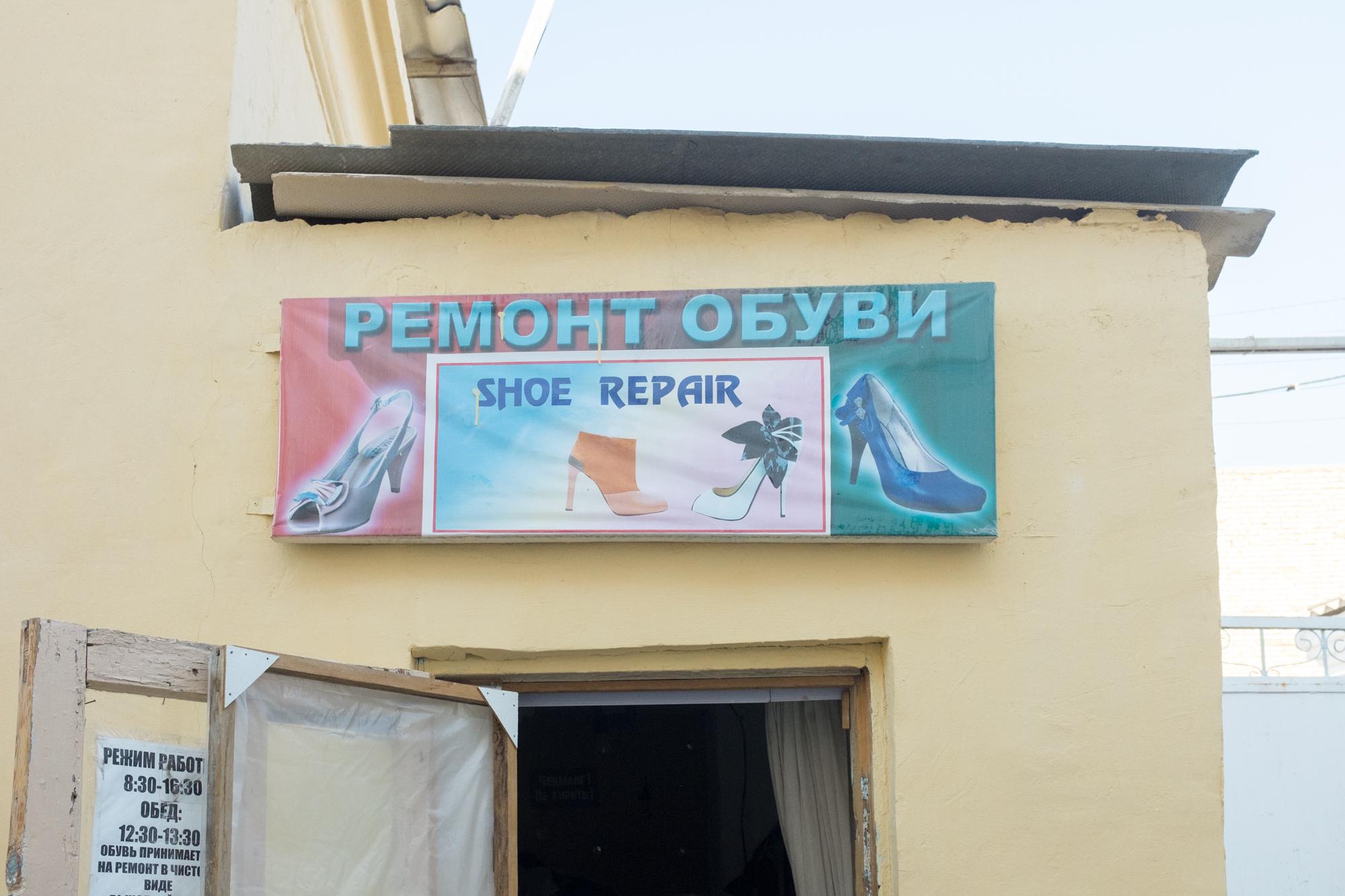 shoe repair_1.jpg