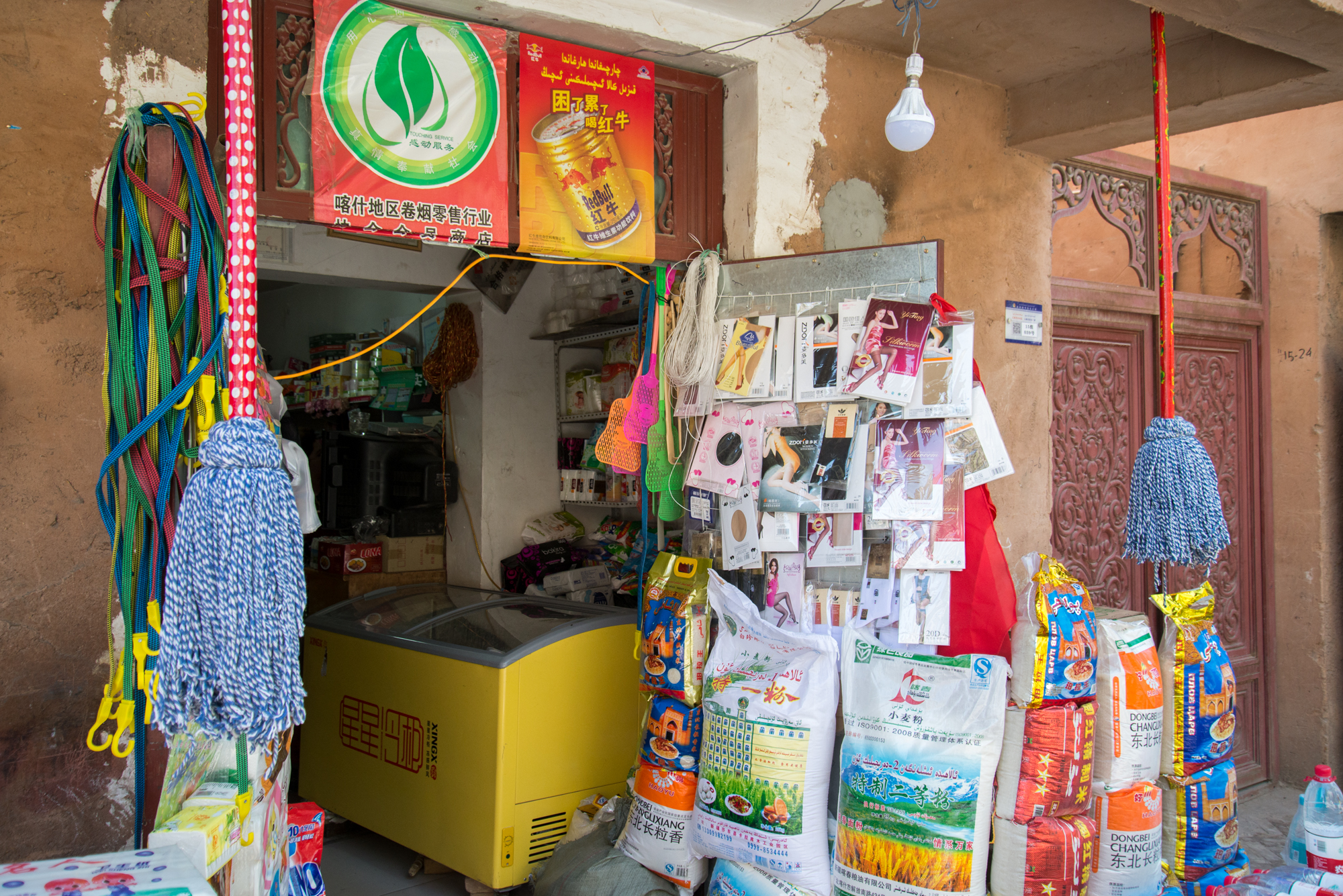 Variety Store, Kashgar