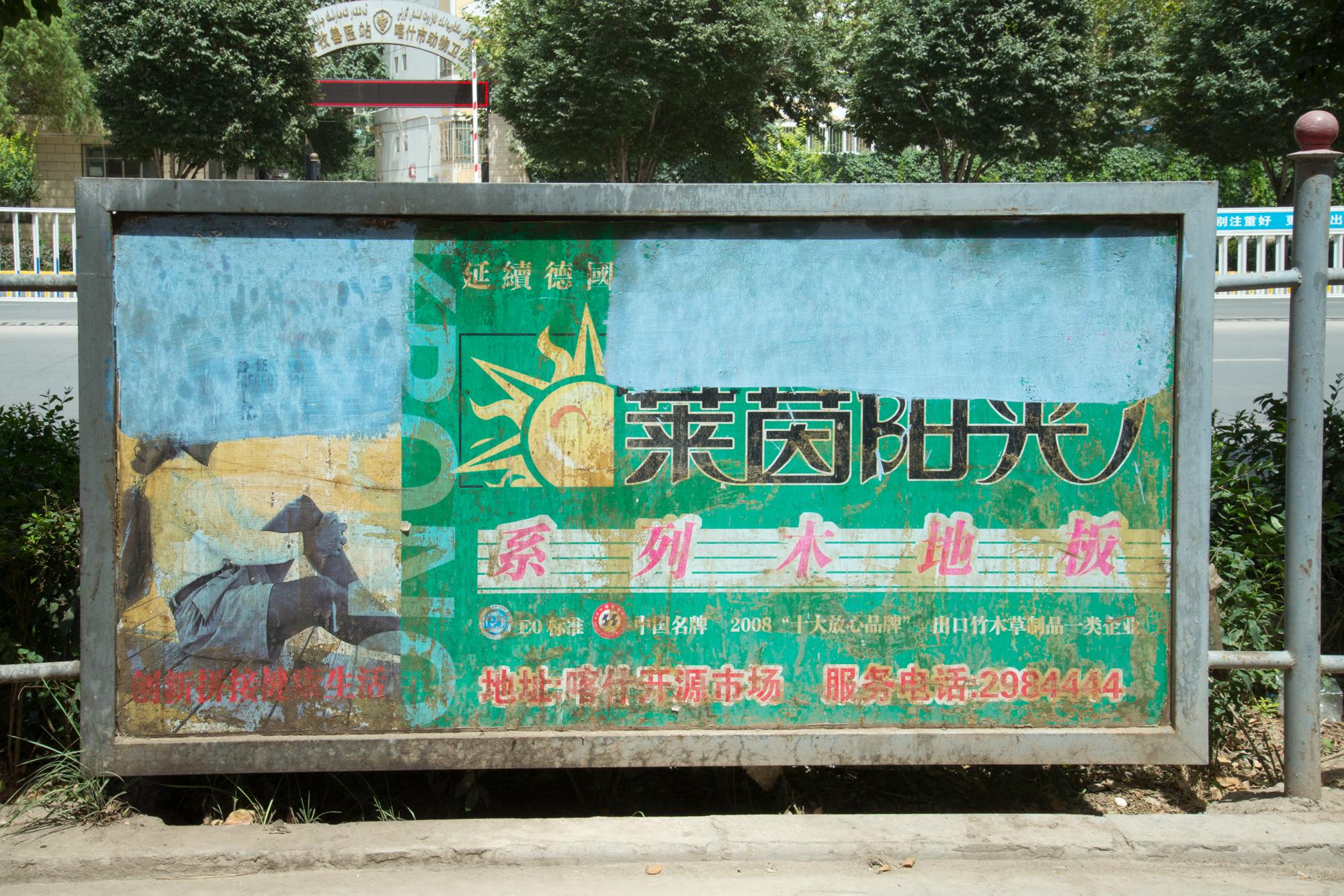 Propaganda Poster, Kashgar, China