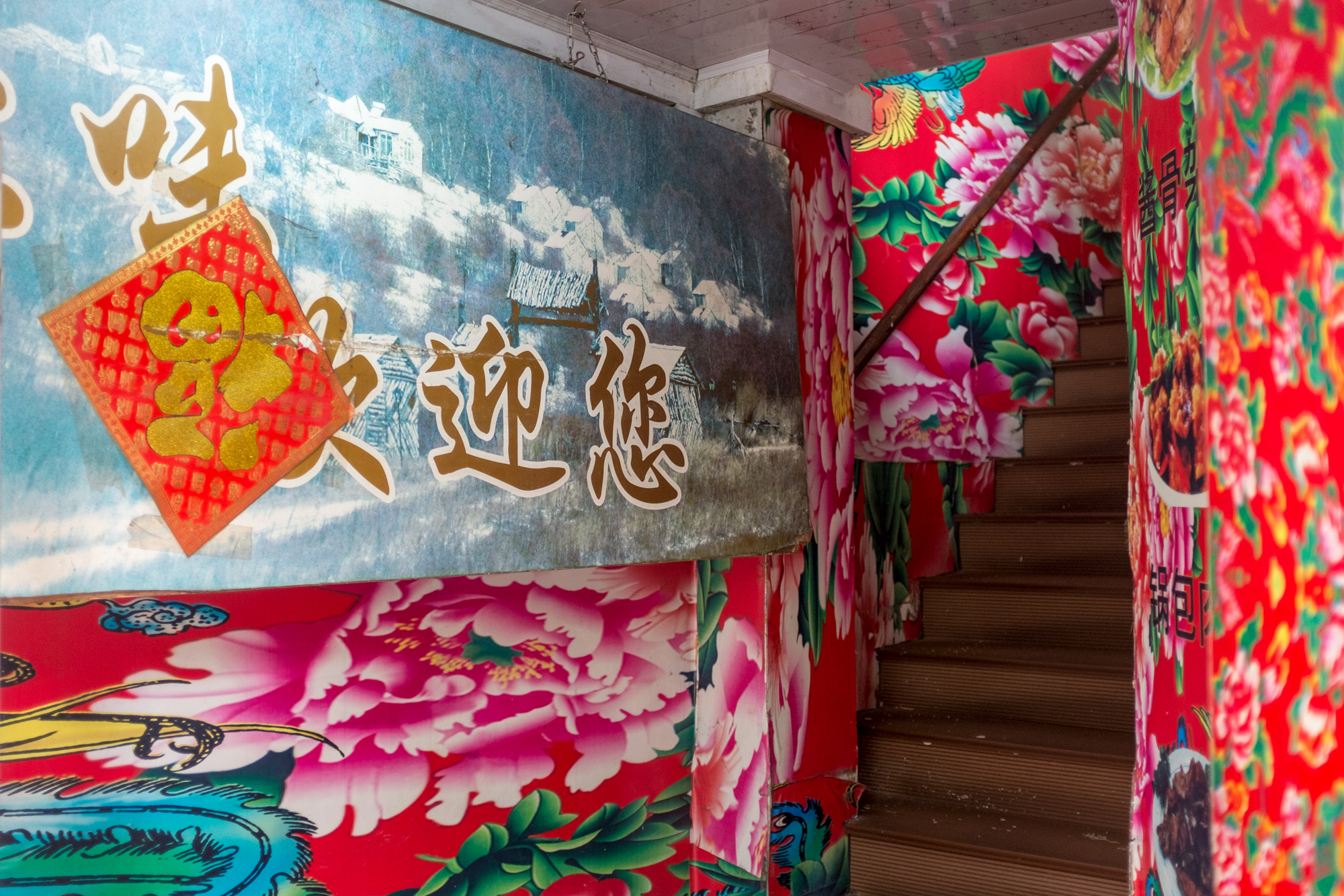 Restaurant Entrance, Guangzhao