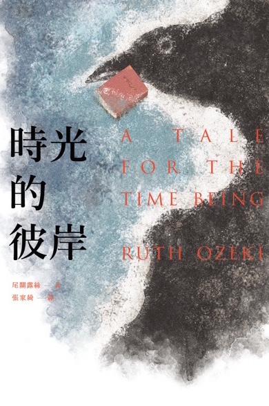 Taiwanese Edition