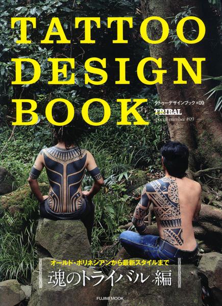 japanese-tattoo-design-9-cover.jpg