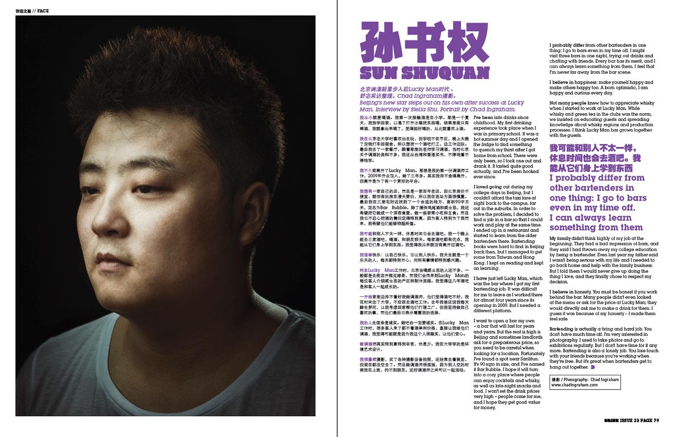 drink_magazine_face_sun_shuquan.jpg