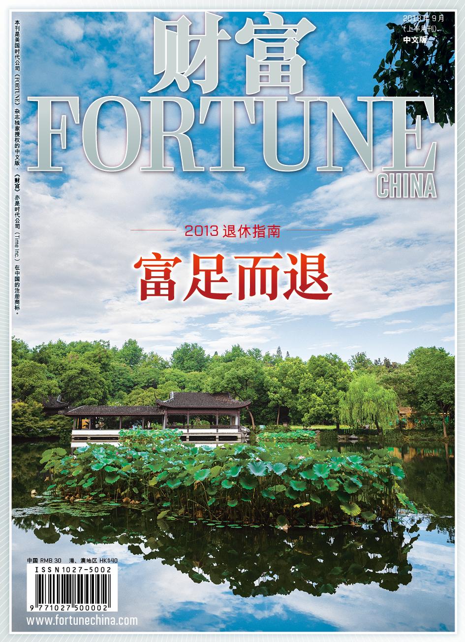 Fortune Sept 2013.jpg