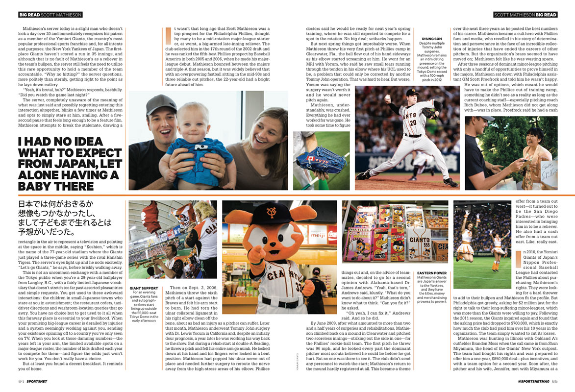 sportsnet_magazine_june_17_2013_scott_mathieson_chad_ingraham_2.jpg