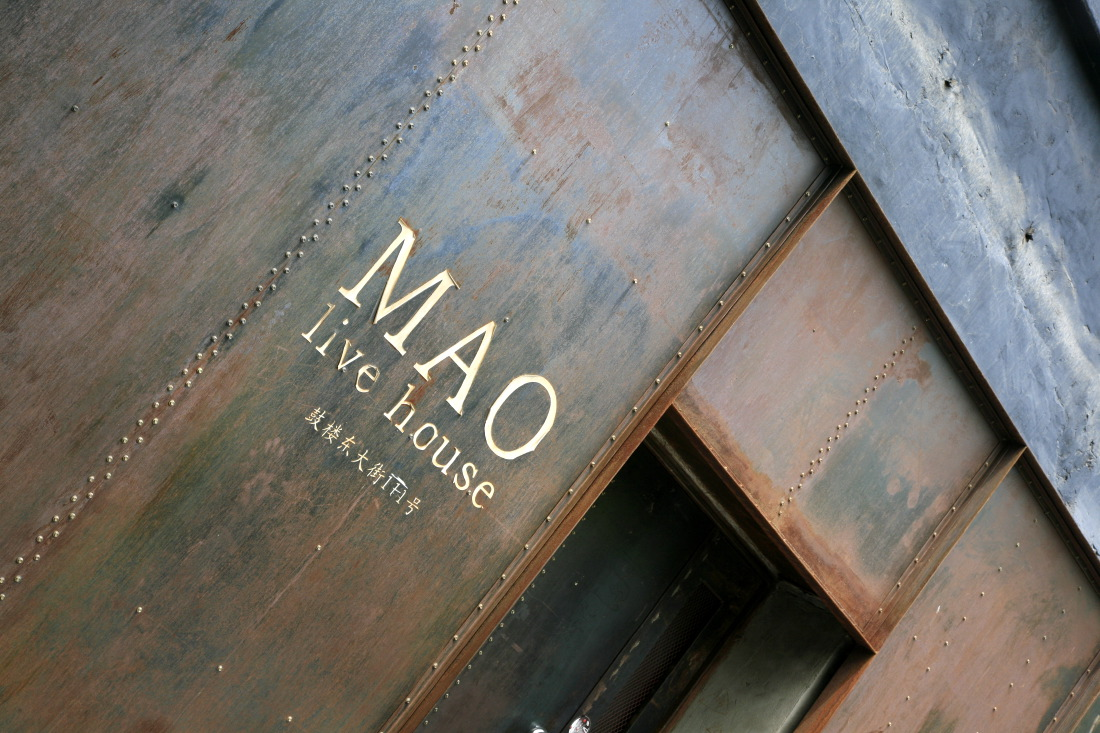 'MAO live House' Concert Cafe along Gulou Dong Dajie, Dongcheng District