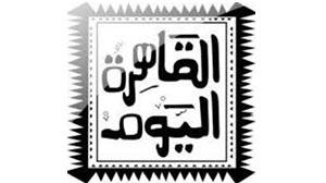 Al-Qahera Al-Youm