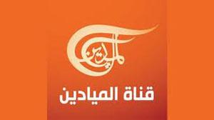 Al-Mayadeen