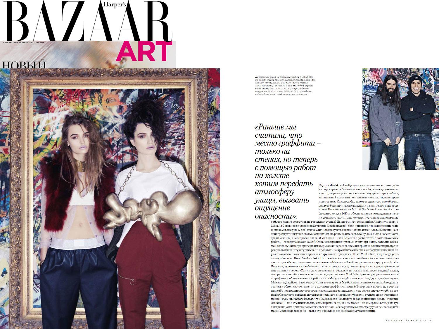 Harpers Bazaar Art Issue