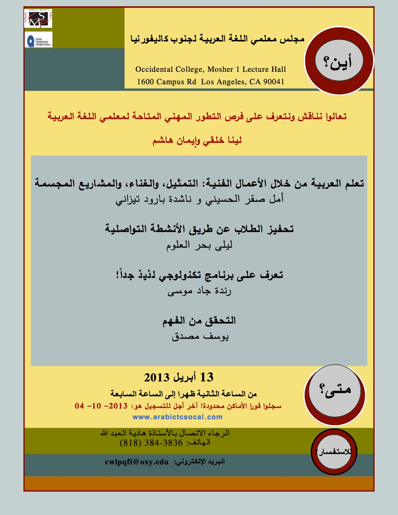 4:13:13 Event Flyer(Arabic).jpg