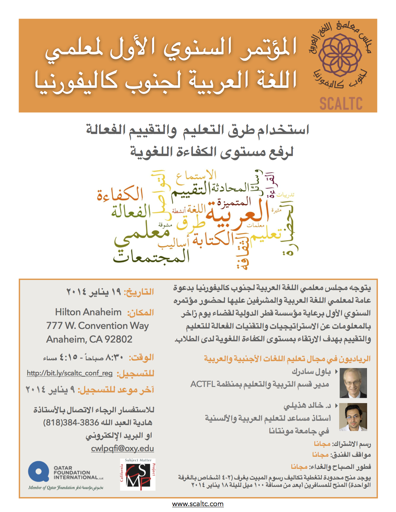 First Annual Arabic Teacher Conference _ Arabic Version_v8.jpg