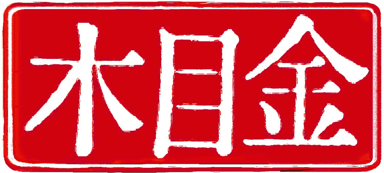 mokume-p1-gane-calligraphy.jpg
