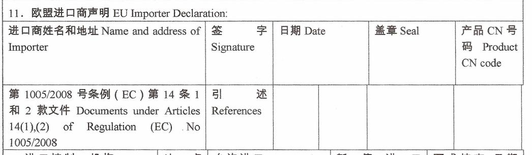 Seems the Chinese IUU Catch Certificate still refers to the EU legislation :-)