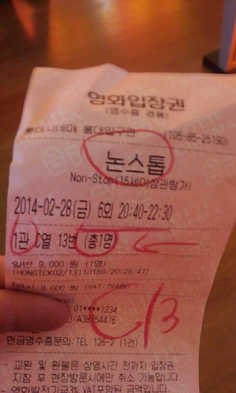 Cinema Ticket!