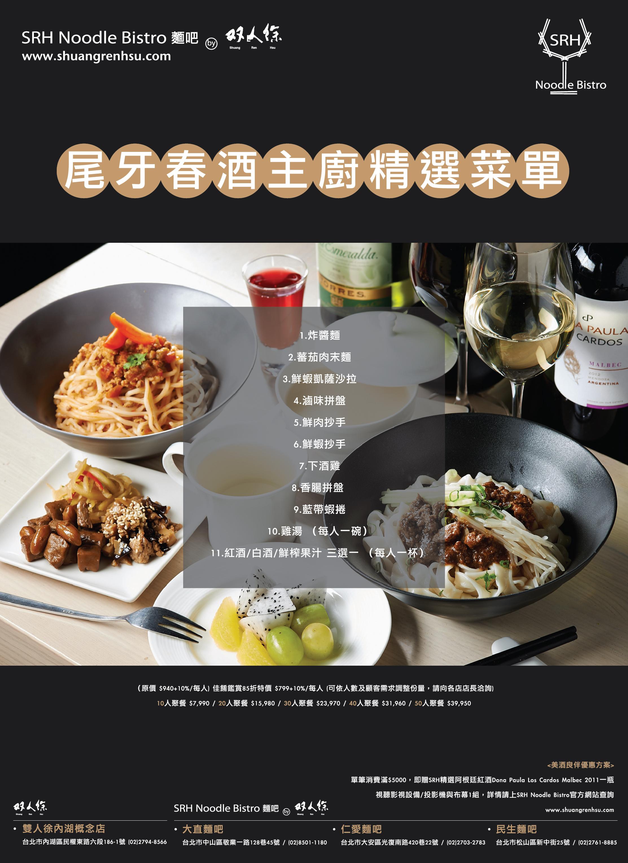 雙人徐尾牙menu-01.jpg