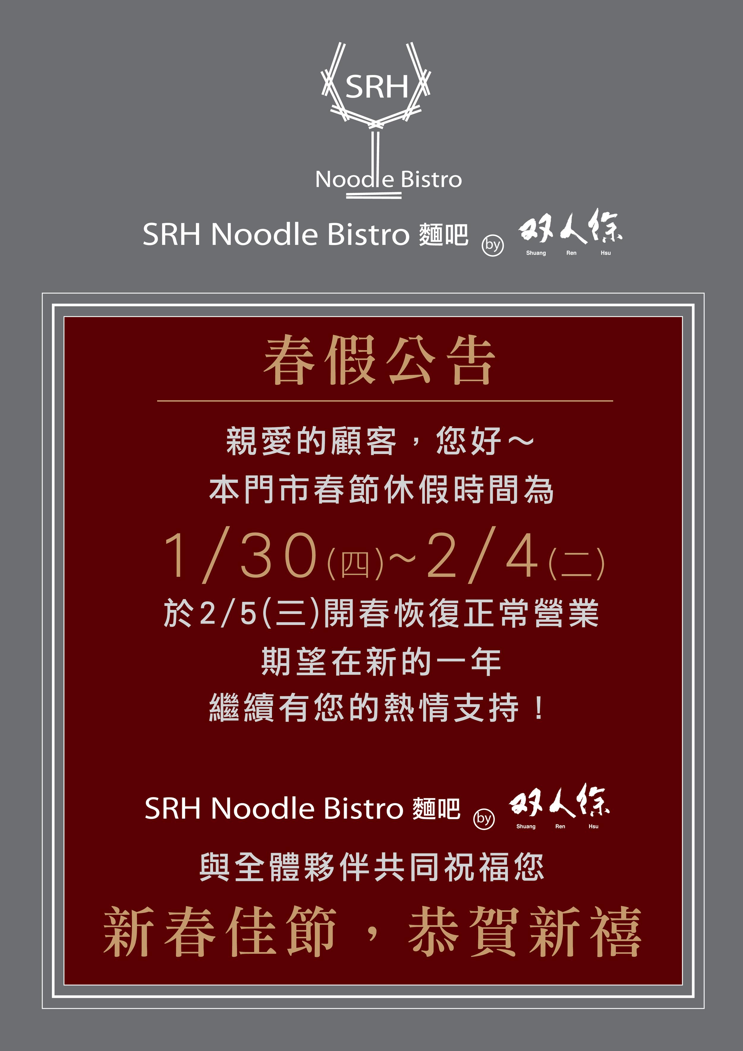 SRH新年春假公告_B-01.jpg