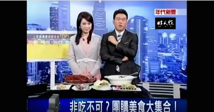 年代 | 新聞面對面 網購美食 至尊蕃茄麵 雙人徐