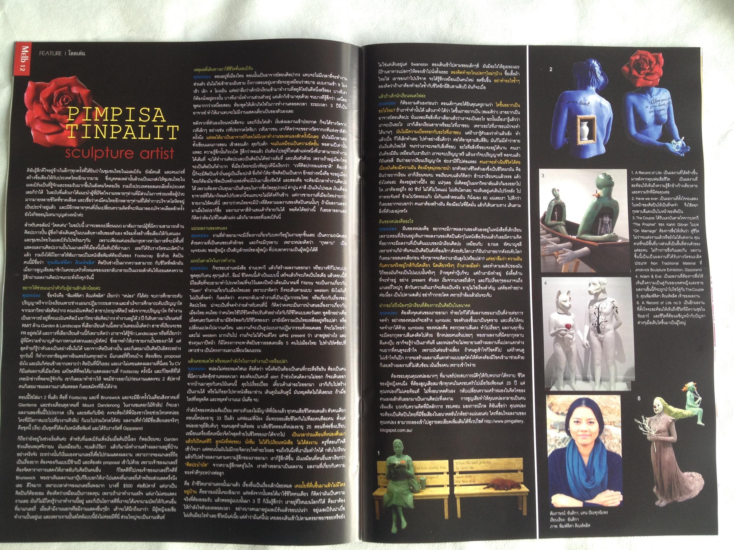 Melbourne Thai Magazine