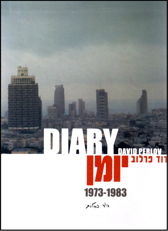 Diary–David Perlov.jpg