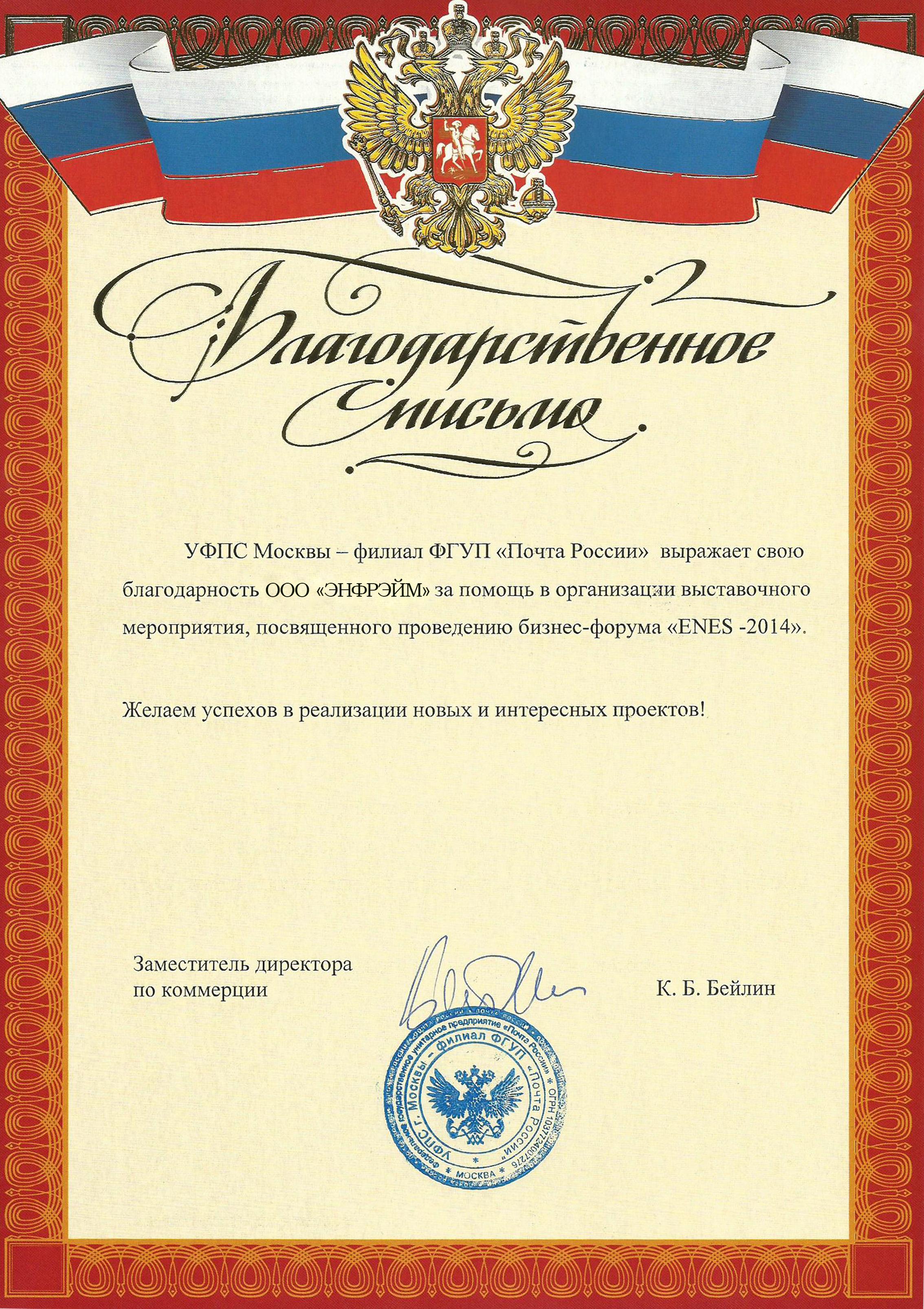Благодарность Почты РФ за строительство мобильного стенда на Красной площади