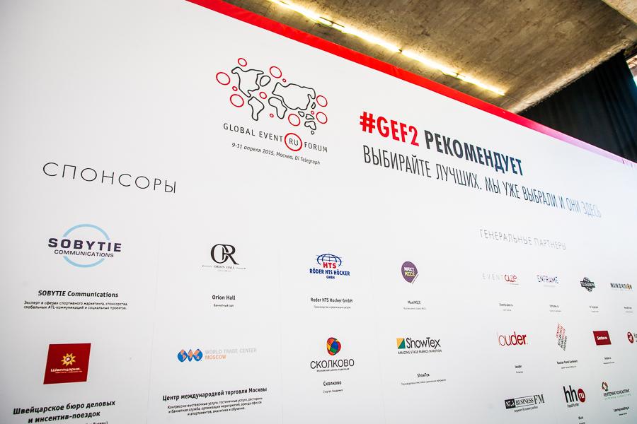 Пресс-волл на конференции.  Пресс-волл для форума сфотографирован вблизи, чтобы можно было убедиться в качестве печати, где каждая мельчайшая часть логотипа отлично видна.