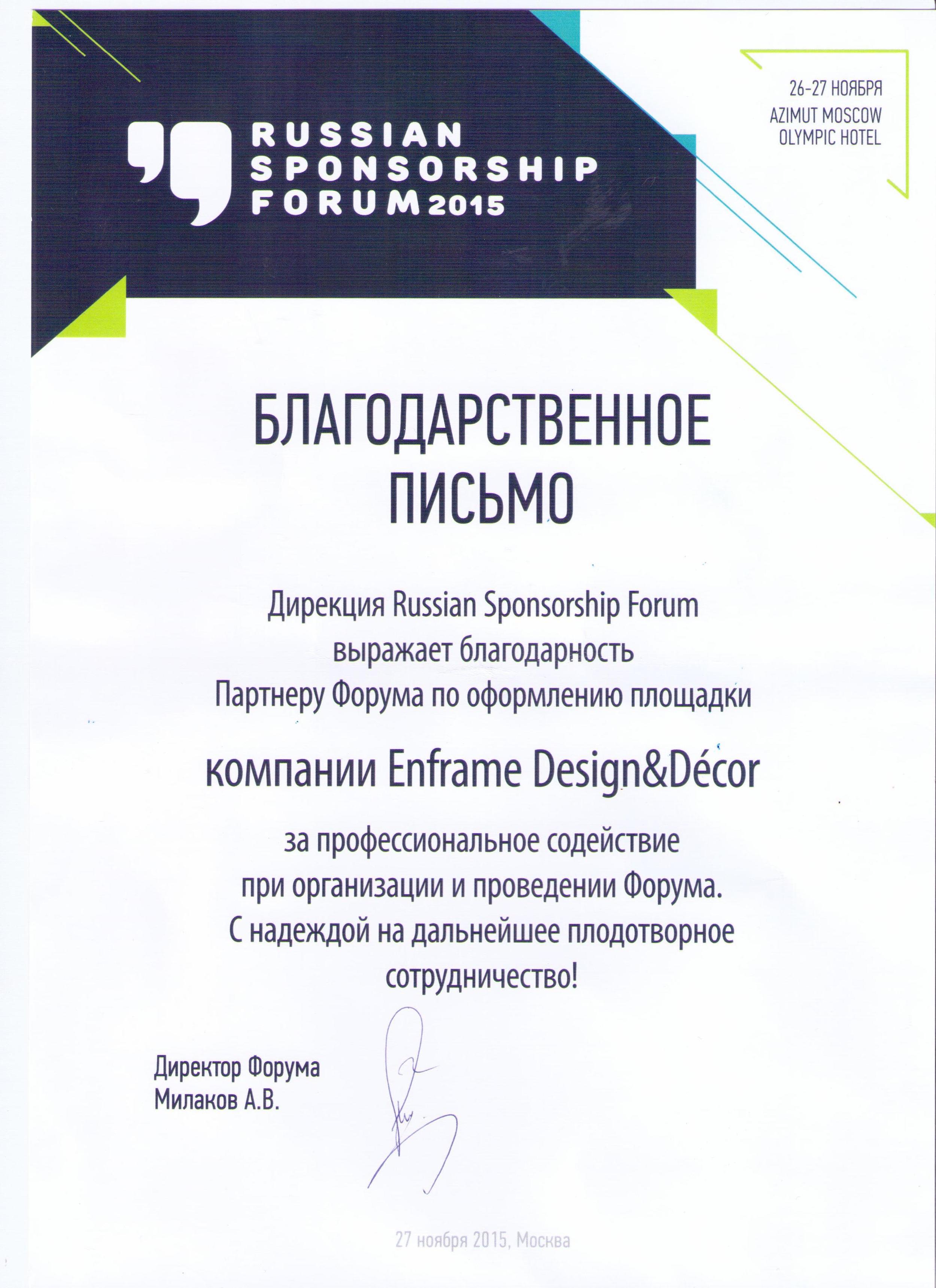Благодарность за оформление Sponsorship forum 2015