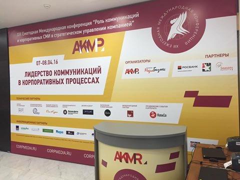 Пресс-волл и ресепшн для конференции АКМР - металлокаркас, банер, пластик - классические материалы для эффектного решения конференции.