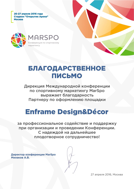 Благодарность за работу над проектом - конференция по спортивному маркетингу MarsPo2016
