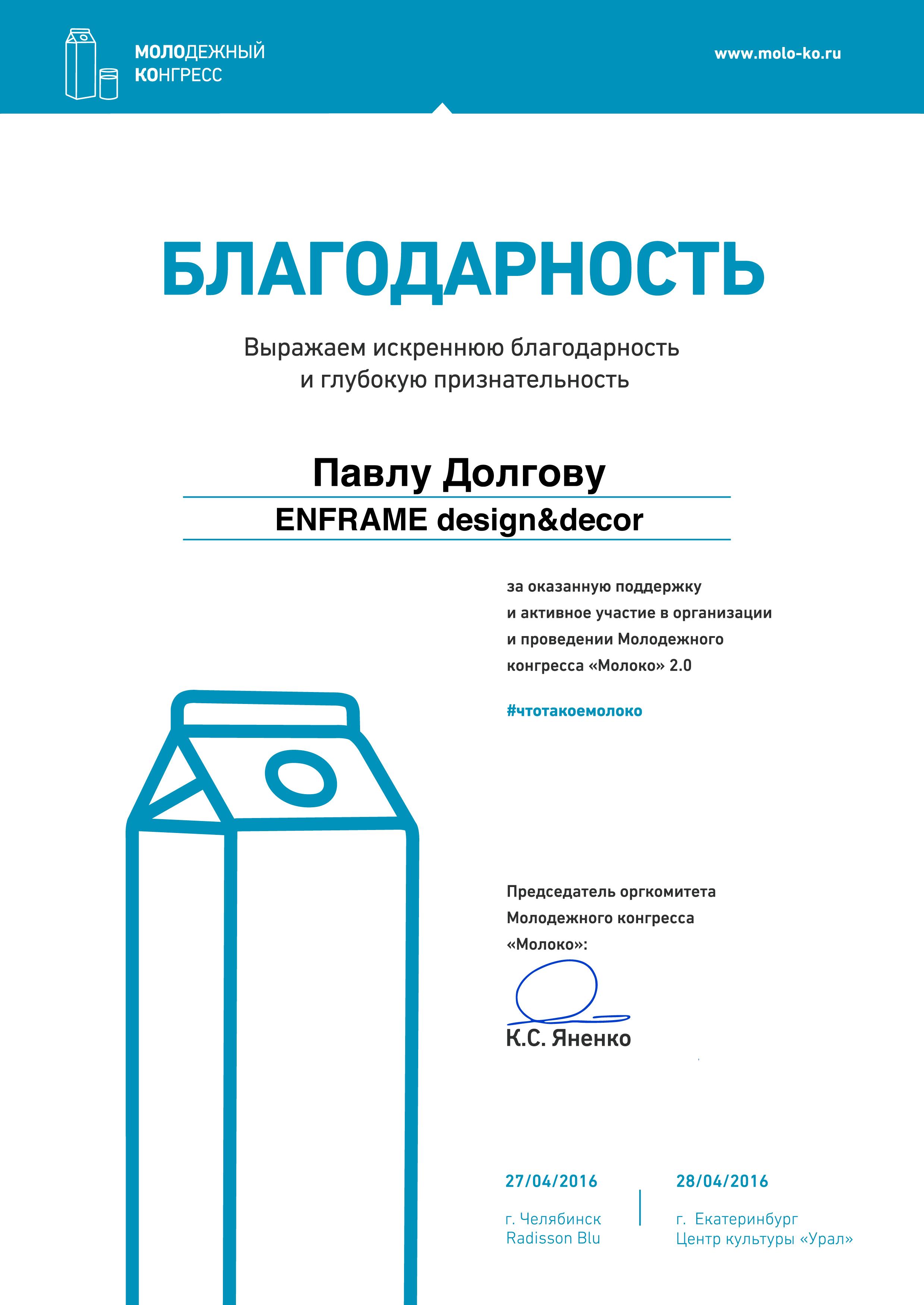 Благодарность за участие наших оформителей в форуме Молоко в Челябинске и Екатеринбурге в 2016 году