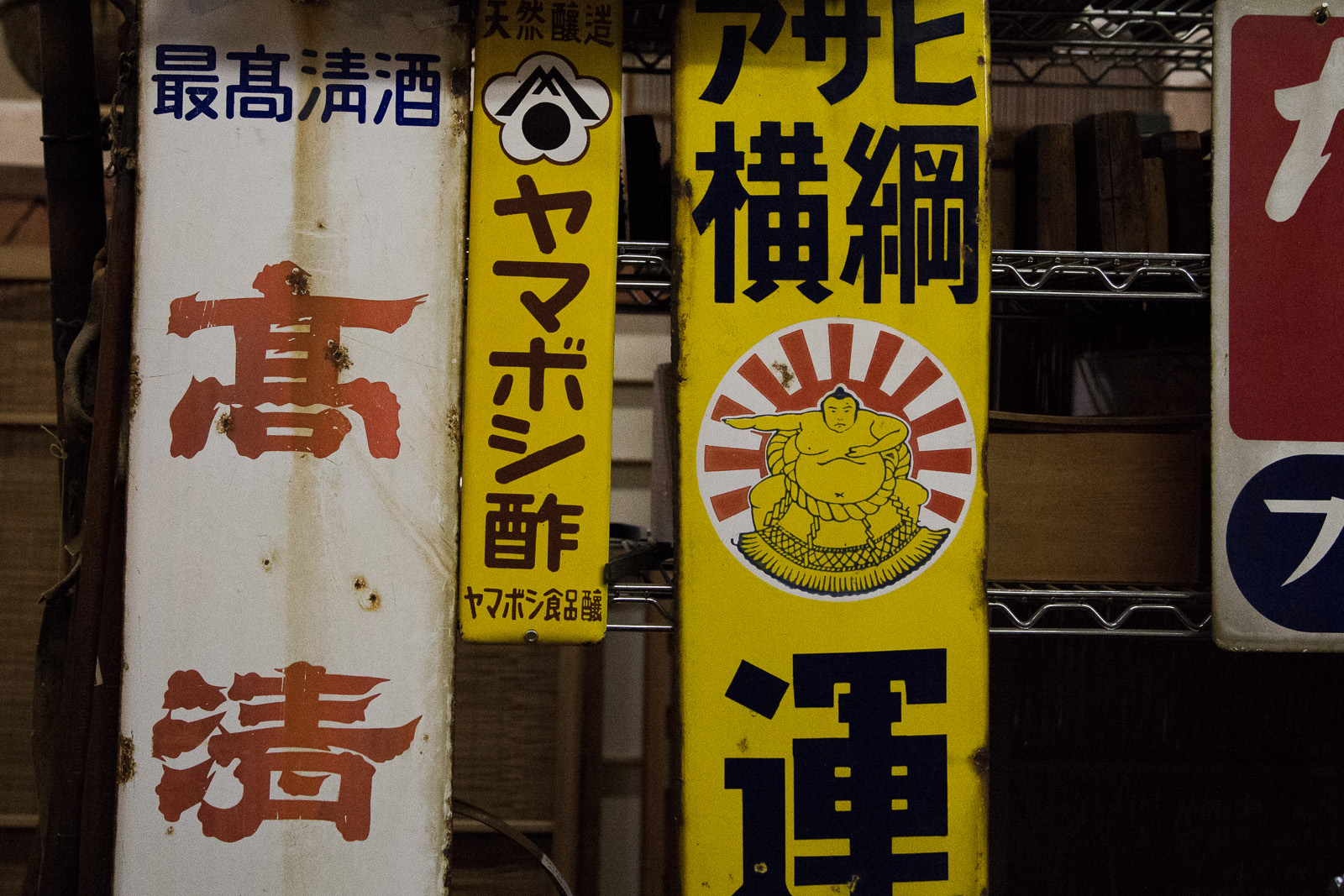 shibui_brooklyn-17.jpg