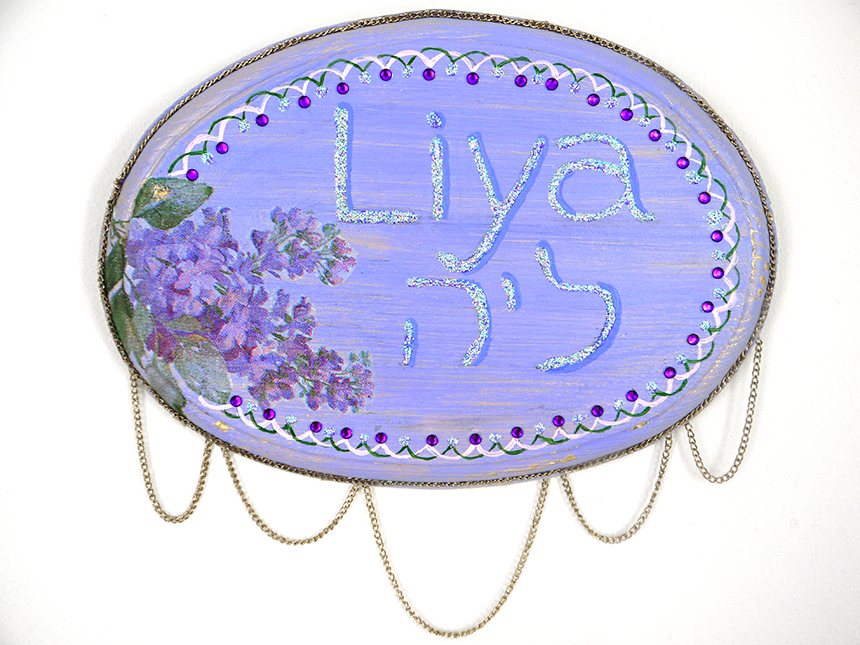 Liya Girl's Room Sign (English, Hebrew)