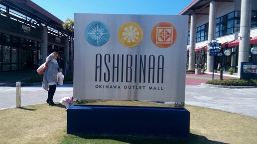 ASHIBINA OUTLET MALL.jpg
