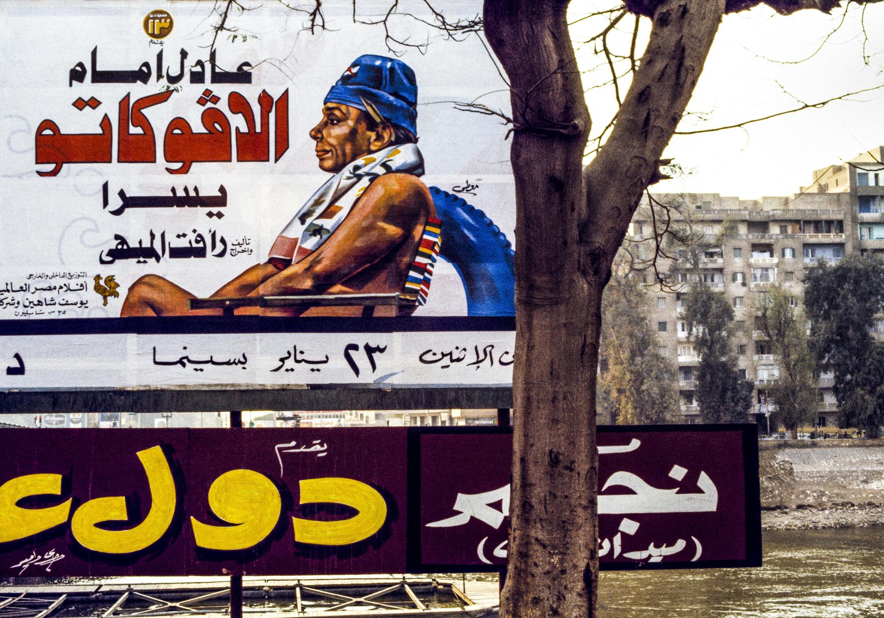 Lucien Samaha   Al Avocato (Cairo Billboards) , 1984, printed 2014 archival pigment print 30 x 44 inches 76.2 x 111.8 cm