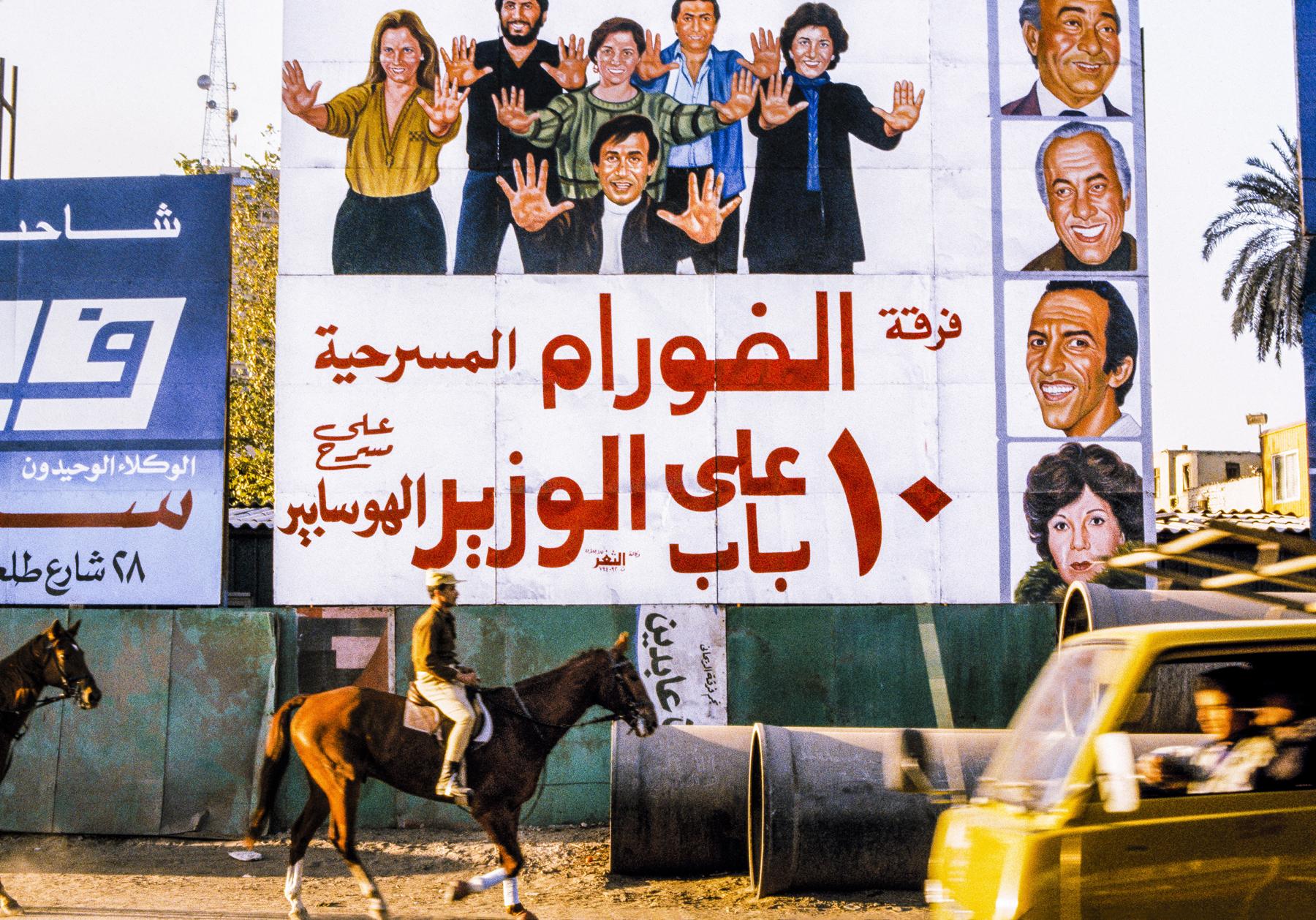 Lucien Samaha   Al Fouram (Cairo Billboards) , 1984, printed 2014 archival pigment print 30 x 44 inches 76.2 x 111.8 cm