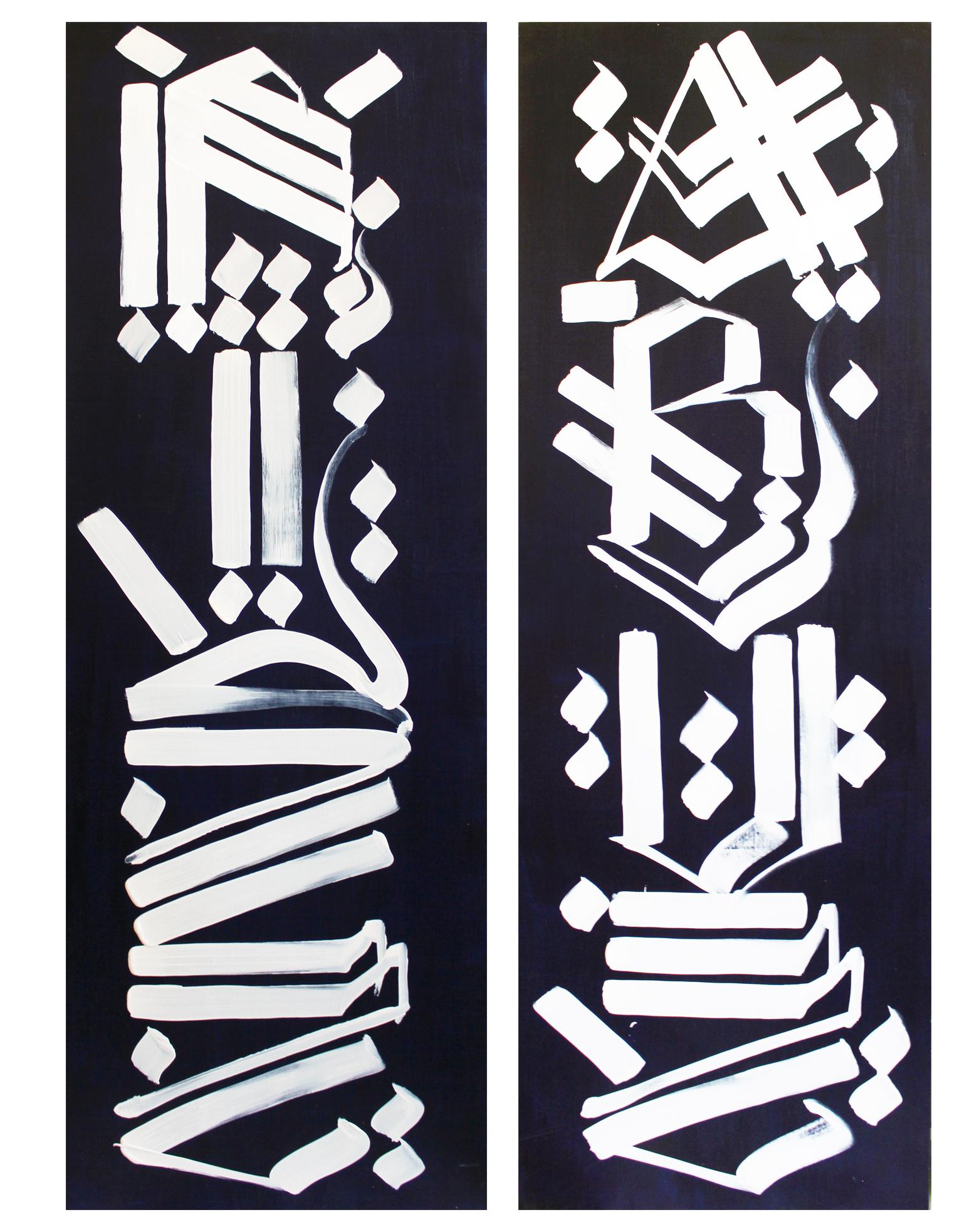 RETNA (Born 1979)   RISE ABOVE , 2008 Diptych acrylic on panel Each panel signed 2 x 6 feet, each; 4 x 6 feet overall Estimate: $15,000/$20,000