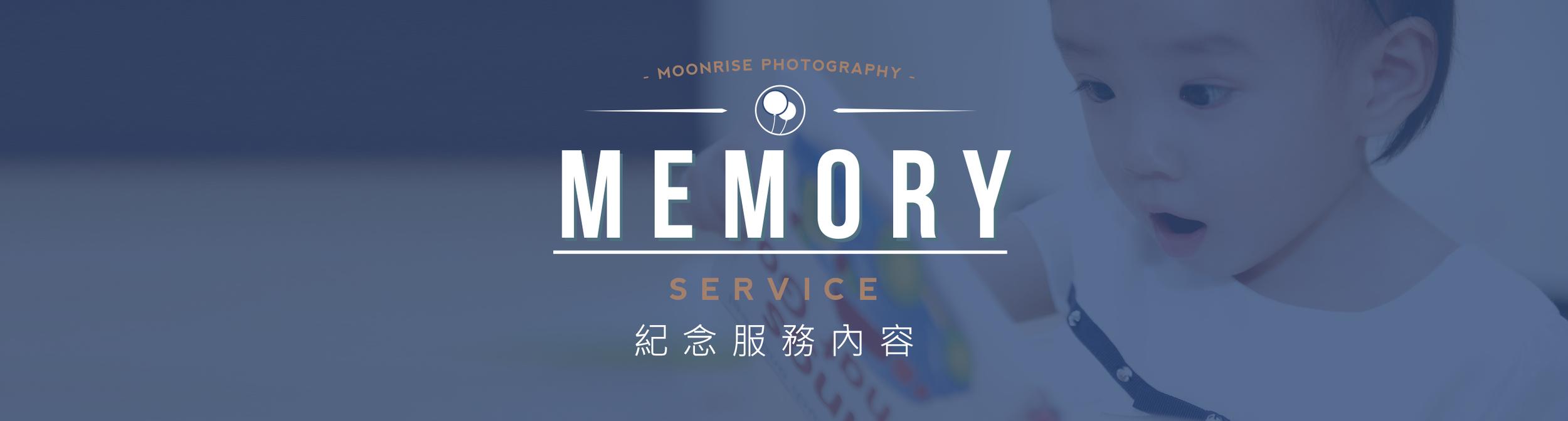 service_memory.jpg