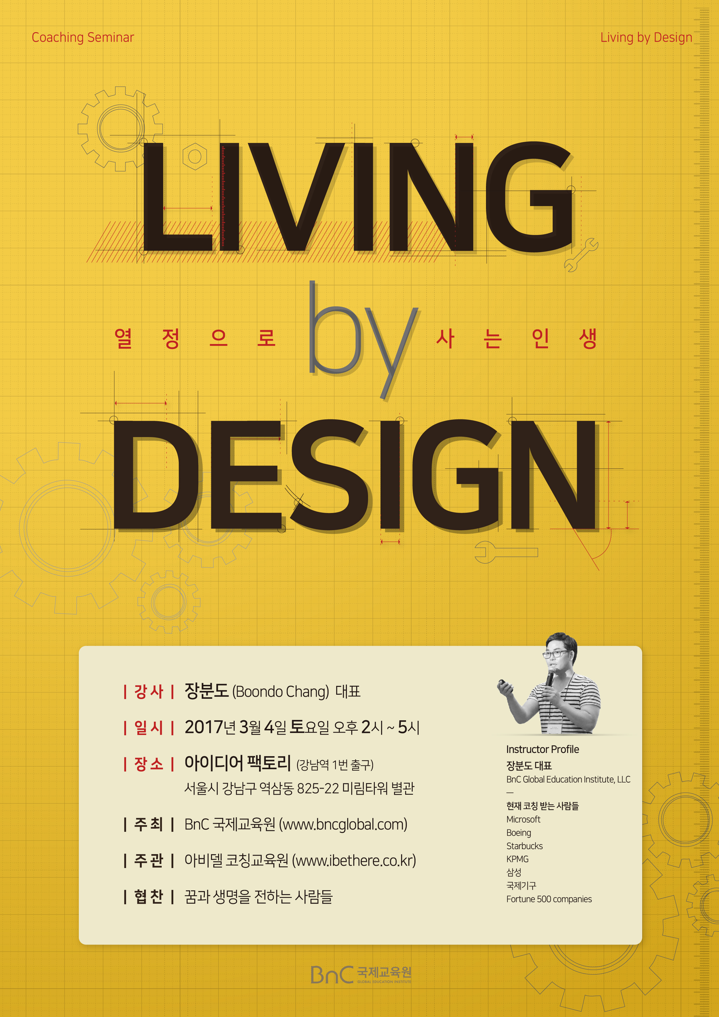 LivingbyDesign_Poster_final-2.jpg