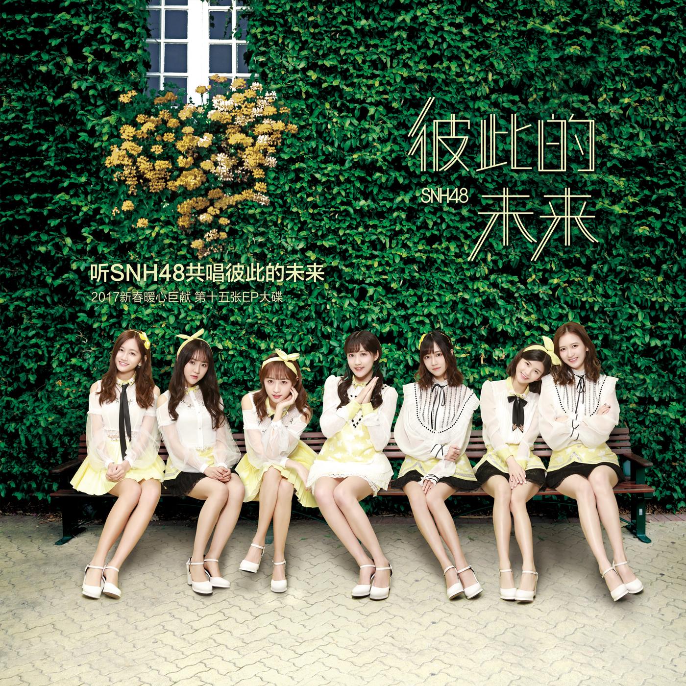 Artist: SNH48    Song: 天使与恶魔    Album: 彼此的未来