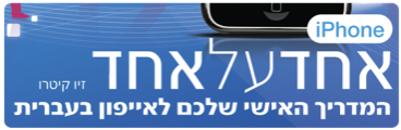 iPhone 101, The Complete guide, in Hebrew