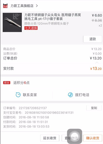 My most recent purchase was two pairs of craft tweezers that cost 13.20 RMB including delivery!